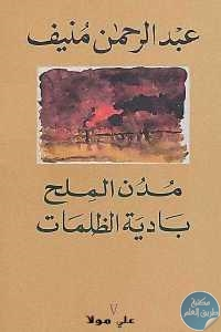 51e06 255 1 - تحميل كتاب مدن الملح 4 : بادية الظلمات - رواية pdf لـ عبد الرحمن منيف