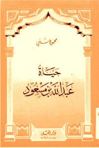 521e7 831 - تحميل كتاب حياة عبد الله بن مسعود pdf لـ محمود شلبي