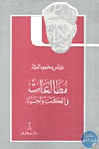 52400 - تحميل كتاب مطالعات في الكتب والحياة pdf لـ عباس محمود العقاد