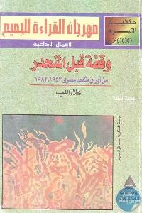 526854 - تحميل كتاب وقفة قبل المنحدر - من أوراق مثقف مصري 1952-1982 pdf لـ علاء الديب