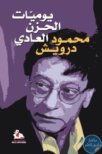 5269911 - تحميل كتاب يوميات الحزن العادي pdf لـ محمود درويش