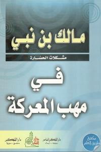 52aa8 1070 1 - تحميل كتاب في مهب المعركة : إرهاصات الثورة pdf لـ مالك بن نبي