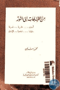 53ffb 820 2 - تحميل كتاب من الظلمات إلى النور pdf لـ محمود شلبي