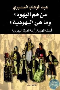 54274 - تحميل كتاب من هو اليهودي ؟! pdf لـ د. عبد الوهاب المسيري
