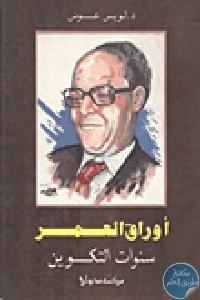 544 - تحميل كتاب أوراق العمر - سنوات التكوين pdf لـ د. لويس عوض