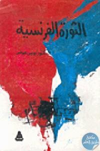 5468 - تحميل كتاب الثورة الفرنسية pdf لـ الدكتور لويس عوض