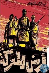 5567a 208 1 - تحميل كتاب أرض المعركة pdf لـ عبد الرحمن الشرقاوي