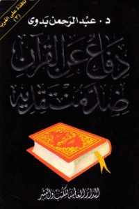 562e1 225 - تحميل كتاب دفاع عن القرآن ضد منتقديه pdf لـ د.عبد الرحمن بدوي