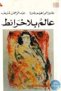 5678a 263 1 - تحميل كتاب عالم بلا خرائط - رواية  pdf لـ جبرا ابراهيم جبرا وعبد الرحمن منيف