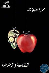5765190 - تحميل كتاب التفاحة والجمجمة pdf لـ محمد عفيفي