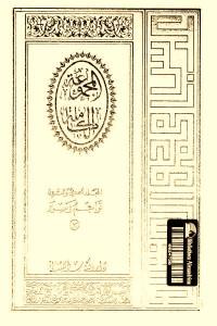 57df3 198 - تحميل كتاب المجموعة الكاملة - المجلد الحادي والعشرون : تراجم وسير (7) pdf لـ عباس محمود العقاد