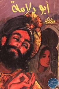 5889858 - تحميل كتاب أبودلامة pdf لـ علي أحمد باكثير
