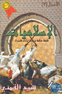 5897 - تحميل كتاب الإسلاميات - قراءة اجتماعية سياسية للسيرة النبوية pdf لـ سيد القمني