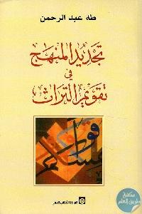 5903 - تحميل كتاب تجديد المنهج في تقويم التراث pdf لـ الدكتور طه عبد الرحمن