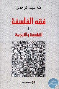5905 - تحميل كتاب فقه الفلسفة : ج.1 - الفلسفة والترجمة pdf لـ طه عبد الرحمن