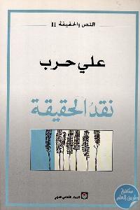 5914 - تحميل كتاب نقد الحقيقة pdf لـ علي حرب