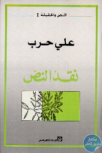 5915 - تحميل كتاب نقد النص pdf لـ علي حرب