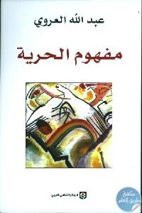 5938 - تحميل كتاب مفهوم الحرية pdf لـ عبد الله العروي