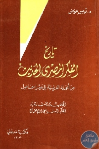 5966519 - تحميل كتاب تاريخ الفكر المصري الحديث من الحملة الفرنسية إلى عصر إسماعيل pdf لـ د.لويس عوض