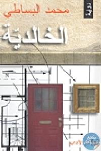 5978206 - تحميل كتاب الخالدية - رواية pdf لـ محمد البساطي