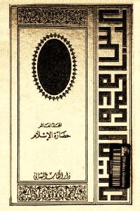 5c914 189 - تحميل كتاب الأعمال الكاملة - المجلد العاشر: حضارة الإسلام pdf لـ عباس محمود العقاد