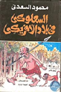 60350 - تحميل كتاب السعلوكي في بلاد الأفريكي pdf لـ محمود السعدني