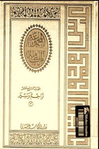 606e2 182 - تحميل كتاب المجموعة الكاملة - المجلد السابع عشر: تراجم وسير (3) pdf لـ عباس محمود العقاد