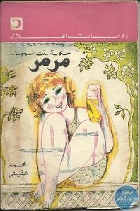 6135229 - تحميل كتاب حكاية بنت اسمها ... مرمر pdf لـ محمد عفيفي