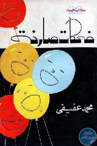 6135232 - تحميل كتاب ضحكات صارخة pdf لـ محمد عفيفي