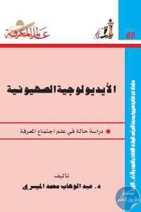 6143d 343 1 - تحميل كتاب الأيديولوجية الصهيونية - دراسة حالة في علم اجتماع المعرفة pdf لـ د.عبد الوهاب محمد المسيري