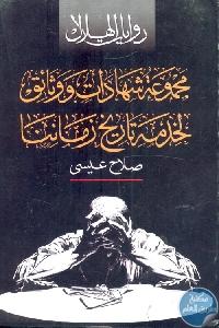 61472 - تحميل كتاب مجموعة شهادات ووثائق لخدمة تاريخ زماننا pdf لـ صلاح عيسى