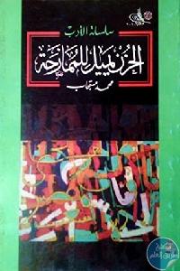 6203243. SX318  - تحميل كتاب الحزن يميل للمازحة - قصص pdf لـ محمد مستجاب