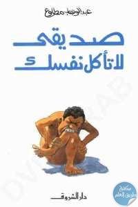 6213f 363 1 - تحميل كتاب صديقي لا تأكل نفسك pdf لـ عبد الوهاب مطاوع