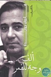 62466 - تحميل كتاب ألف وجه للقمر pdf لـ فاروق جويدة