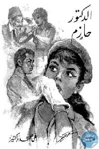 6279511 - تحميل كتاب الدكتور حازم pdf لـ علي أحمد باكثير