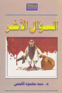 64995 39 - تحميل كتاب السؤال الآخر pdf لـ د.سيد محمود القمني