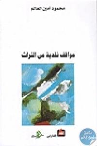 6546534 - تحميل كتاب مواقف نقدية من التراث pdf لـ محمود أمين العالم