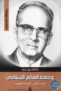 67a8b 1081 1 - تحميل كتاب وجهة العالم الإسلامي - الجزء الثاني : المسألة اليهودية pdf لـ مالك بن نبي