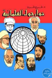 67b03 568 1 - تحميل كتاب حوار حول العلمانية pdf لـ د.فرج فودة