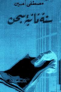 67d39 870 - تحميل كتاب سنة ثانية سجن pdf لـ مصطفى أمين
