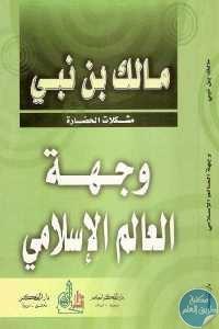 685d7 612 1 - تحميل كتاب وجهة العالم الإسلامي pdf لـ مالك بن نبي