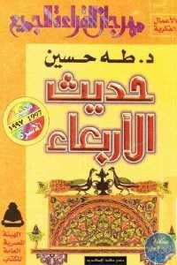 68dec 107 1 - تحميل كتاب حديث الأربعاء pdf لـ د.طه حسين