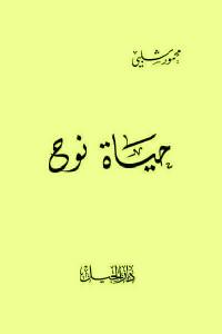 6ef7e 834 - تحميل كتاب حياة نوح لـ محمود شلبي