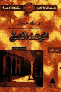 704a0 102 - تحميل كتاب الوعد الحق pdf لـ د. طه حسين