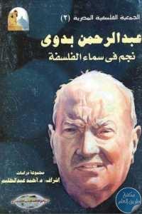 70f16 214 2 - تحميل كتاب عبد الرحمن بدوي نجم في سماء الفلسفة pdf