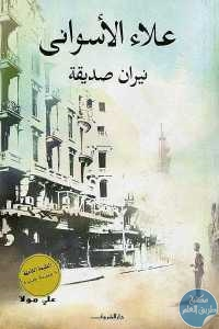 7189b 388 1 - تحميل كتاب نيران صديقة - قصص pdf لـ علاء الأسواني