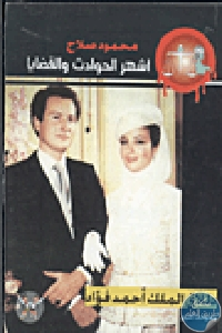 72670 - تحميل كتاب طلاق الملك أحمد فؤاد وحوادث أخرى pdf لـ محمود صلاح