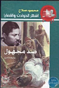 72675 - تحميل كتاب ضد مجهول وحوادث أخرى pdf لـ محمود صلاح