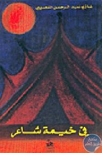7381 - تحميل كتاب في خيمة شاعر ( جزئين ) pdf لـ غازي عبد الرحمن القصيبي