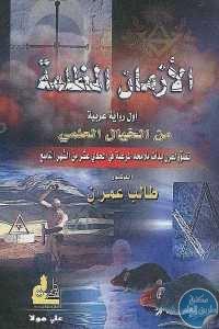 74142 87 1 - تحميل كتاب الأزمان المظلمة - رواية pdf لـ د.طالب عمران